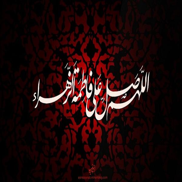 شعر برای شهادت حضرت زهرا