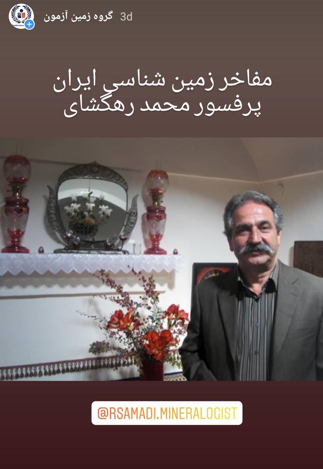 دکتر محمد رهگشای