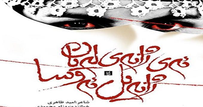 صوت/ قطعه دلنشین «ژان کرماشان» با صدای «بهنام محمودی»