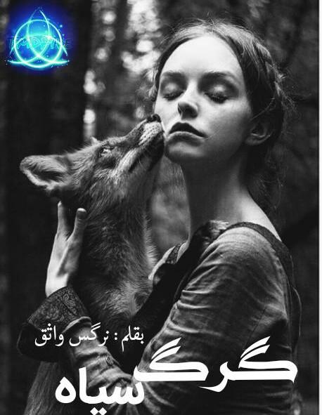دانلود رمان گرگ سیاه