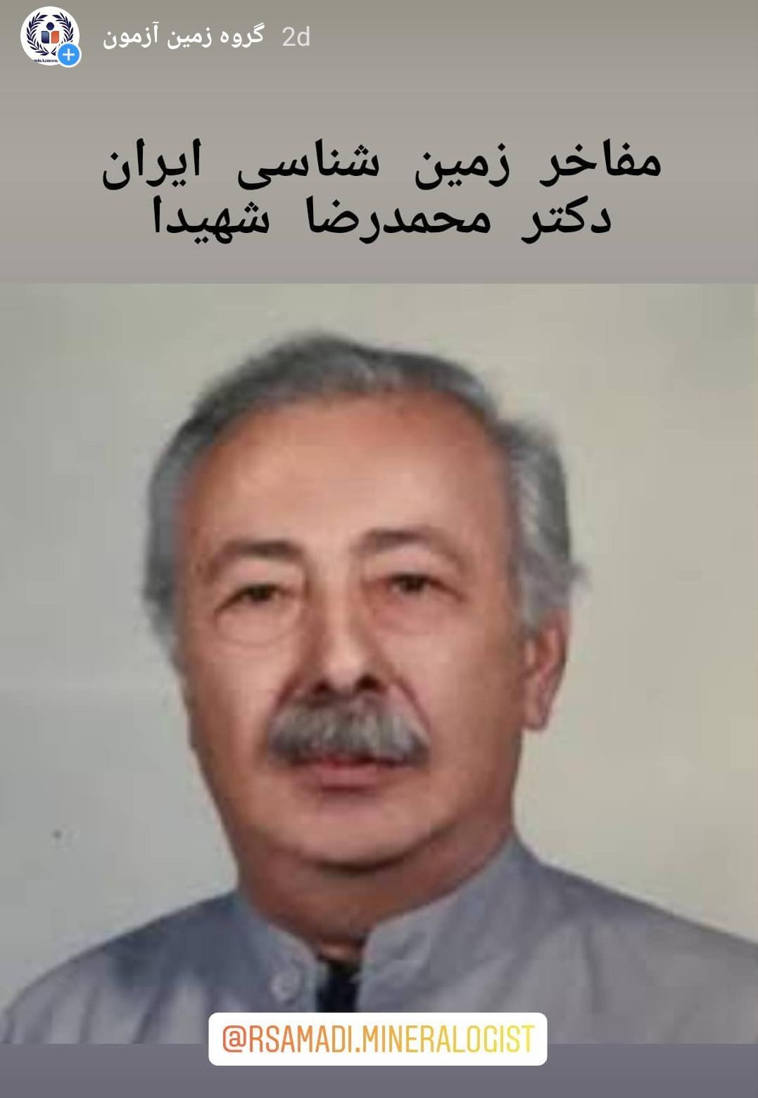دکتر محمدرضا شهیدا