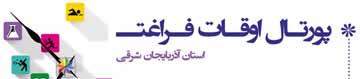 سامانه آزمون مدارس نمونه دولتي