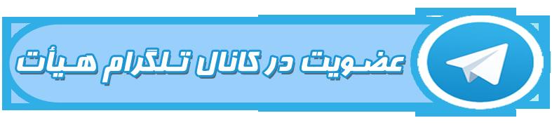 کانال هیات الزهرا بزم دلسوختگان حضرت حیدر در تلگرام