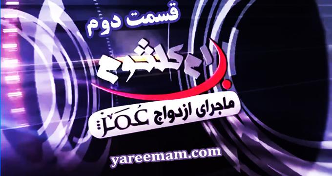 فیلم / مستند ماجرای ازدواج ام کلثوم با عمر بن خطاب (قسمت دوم)
