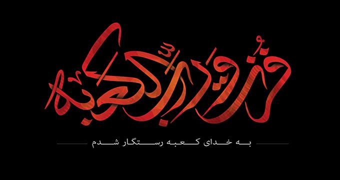 فیلم / روضه شهادت حضرت امیرالمومنین علیه السلام