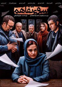 دانلود فیلم سوء تفاهم با کیفیت عالی و لینک مستقیم