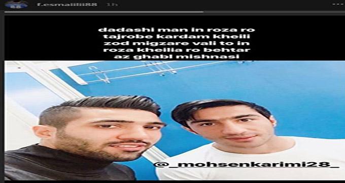 استوری پرمعنی و پراحساس فرشید اسماعیلی برای محسن کریمی