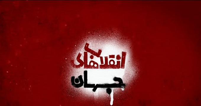انقلابهای جهان؛ انقلاب مصر