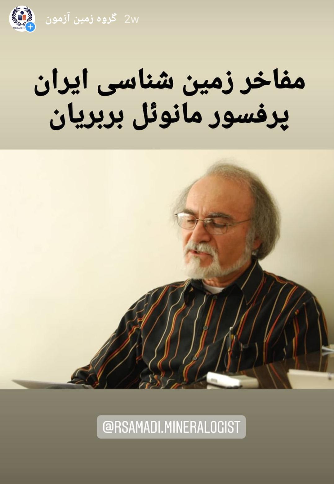 دکتر مانوئل بربریان