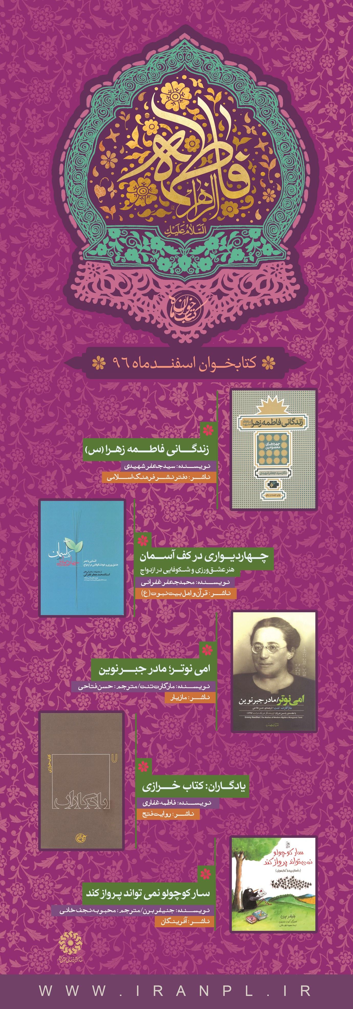 کتابخوان ماه