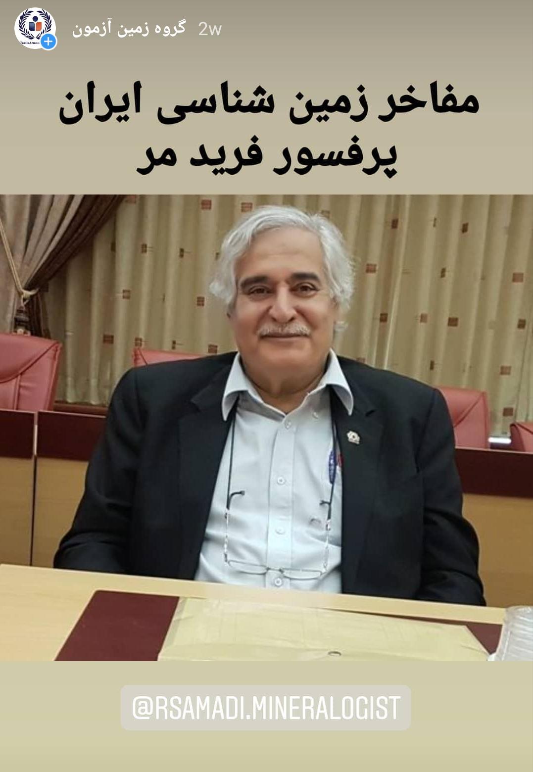 دکتر فرید مر