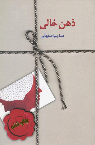 دانلود رمان ذهن خالی از هما پور اصفهانی|اندروید , pdf , آیفون