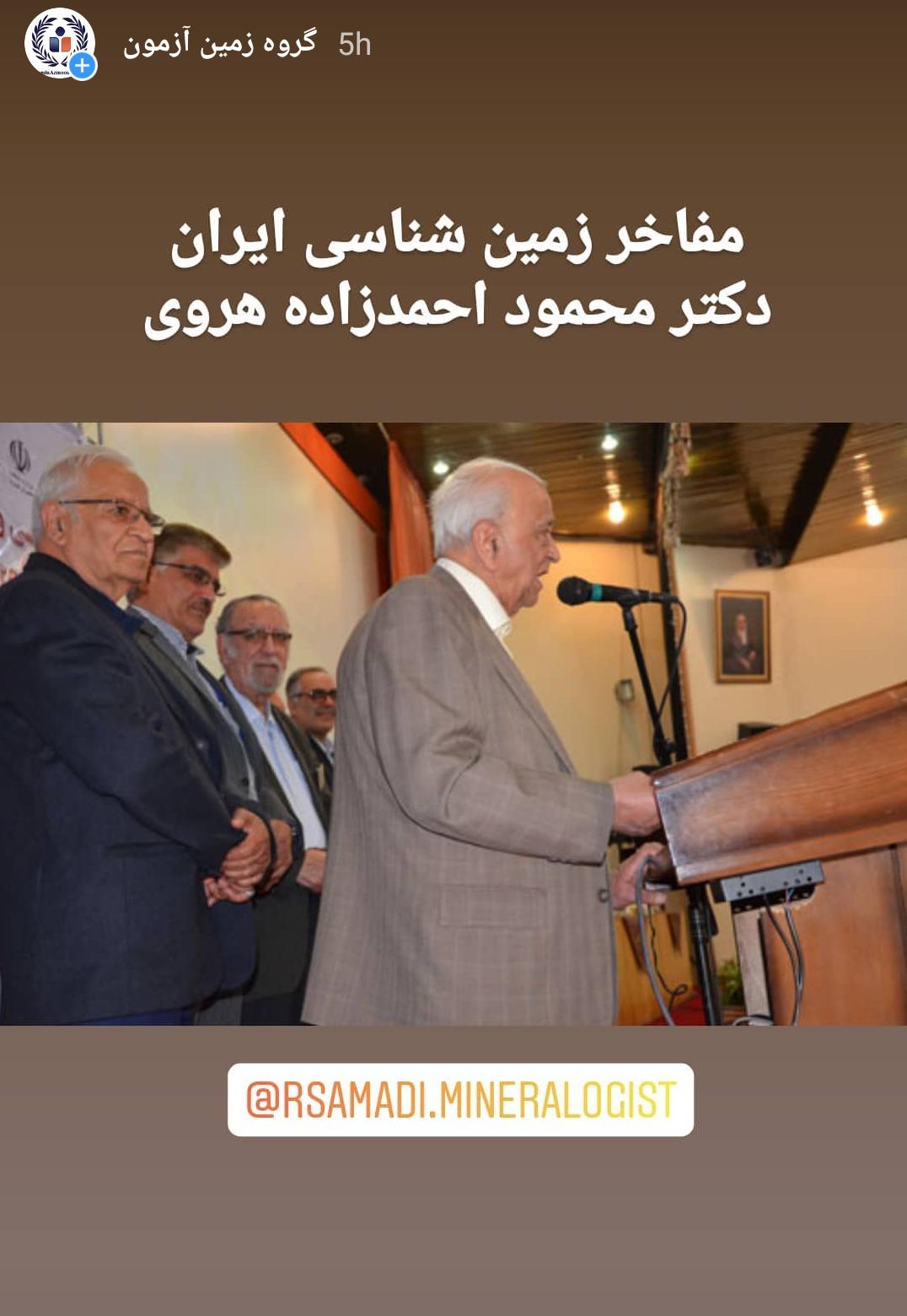 دکتر محمود احمدزاده هروی