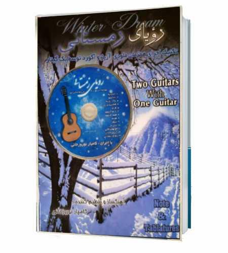 دانلود کتاب رویای زمستانی تنظیم گیتار کلاسیک همراه با فایل صوتی
