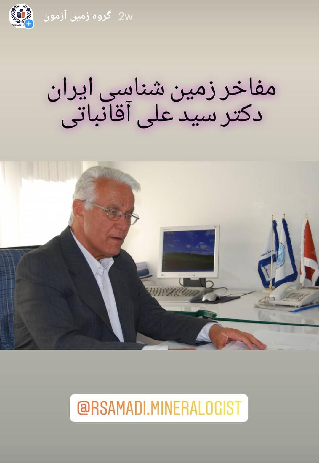 دکتر سید علی آقا نباتی