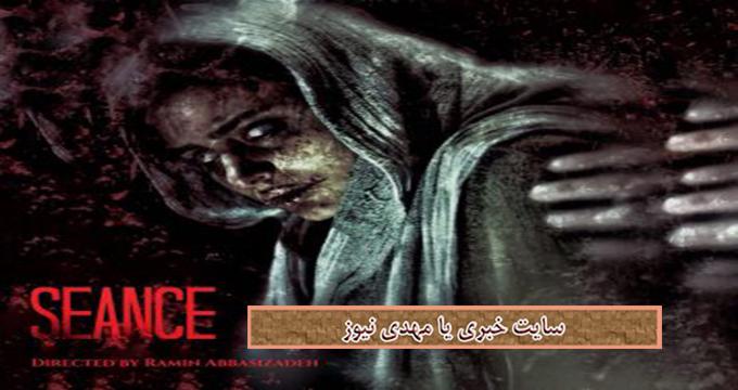 فیلم / تریلر «احضار»، اولین سریال ترسناک ایرانی
