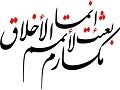 عکس پناهیاندر اجتماع بزرگ مصلای تهران برای بزرگداشت شخصیت رسول خدا(ص)