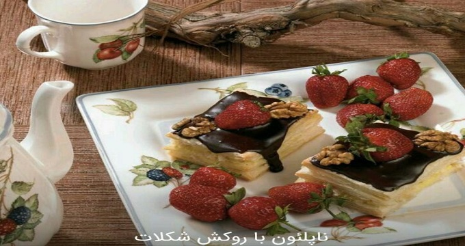 شیرینی ها/ ناپلئون با روکش شکلات