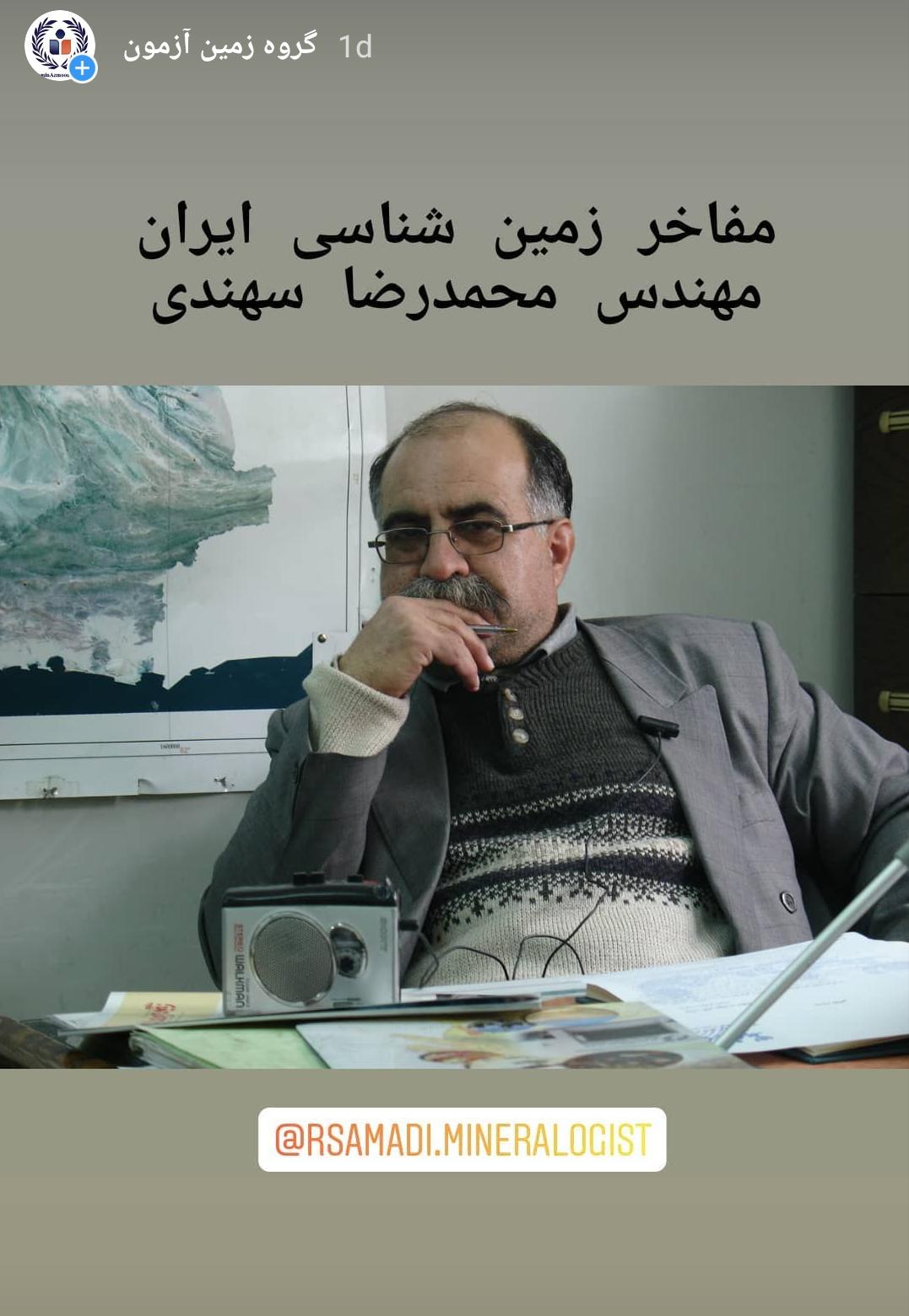 مهندس محمدرضا سهندی