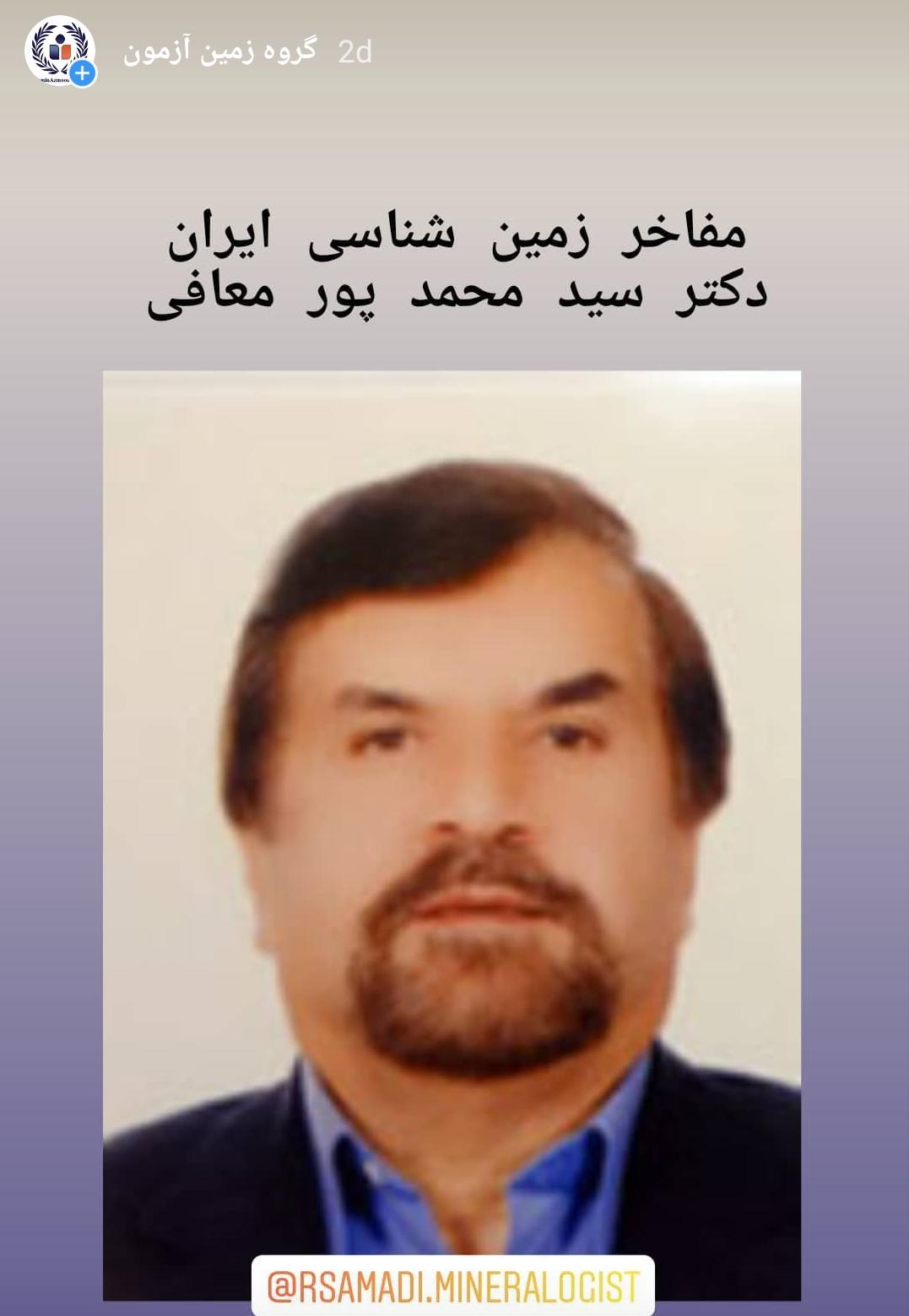 دکتر سید محمد پورمعافی