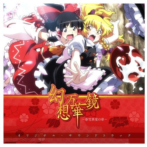 Touhou - The Gensokyo The Gods Loved  The Memories Of Phantasm