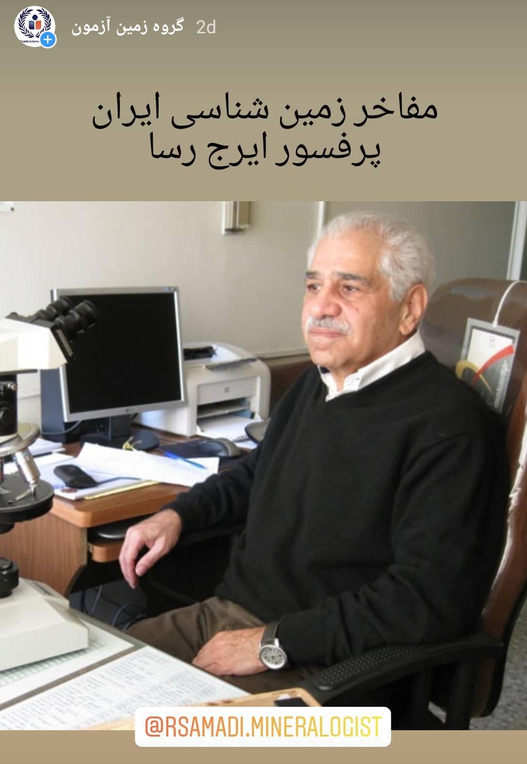 دکتر ایرج رسا
