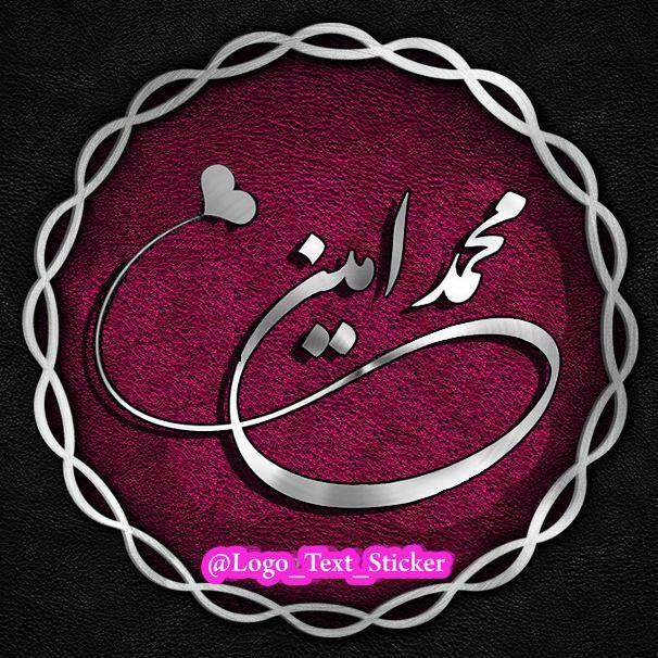 پروفایل اسم امین عکس اسم محمدامین برای پروفایل :: بانک عکس پروفایل