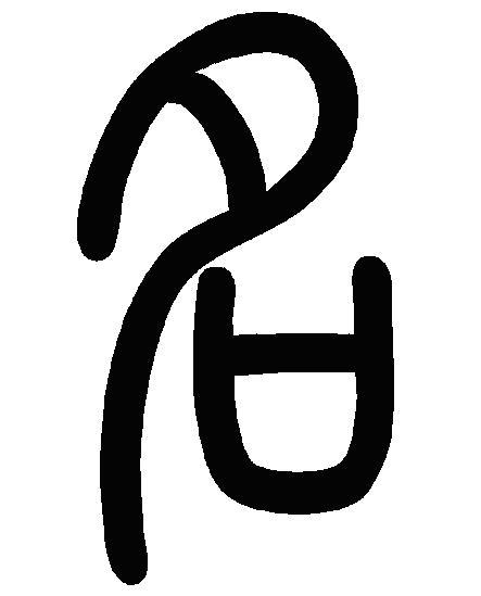 نویسۀ مینگ به معنی نام و آوازه