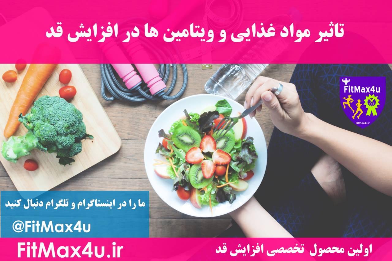 تاثیر مواد غذایی و ویتامین ها در افزایش قد