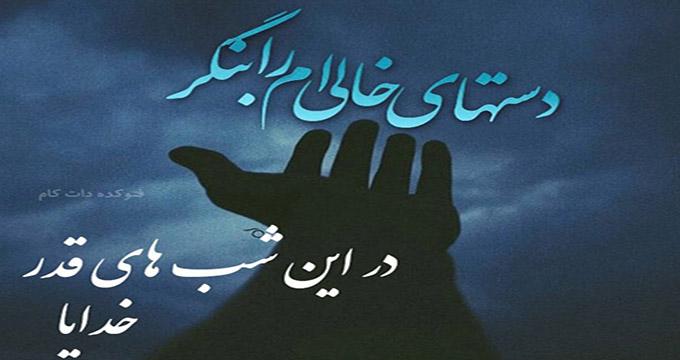 کلیپ و روضه بسیار بسیارسوزناک حضرت علی (ع) +شب قدر