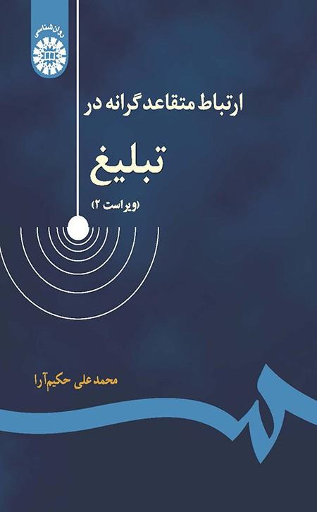 خلاصه کتاب ارتباط متقاعدگرانه در تبلیغ محمدعلی حکیم آرا