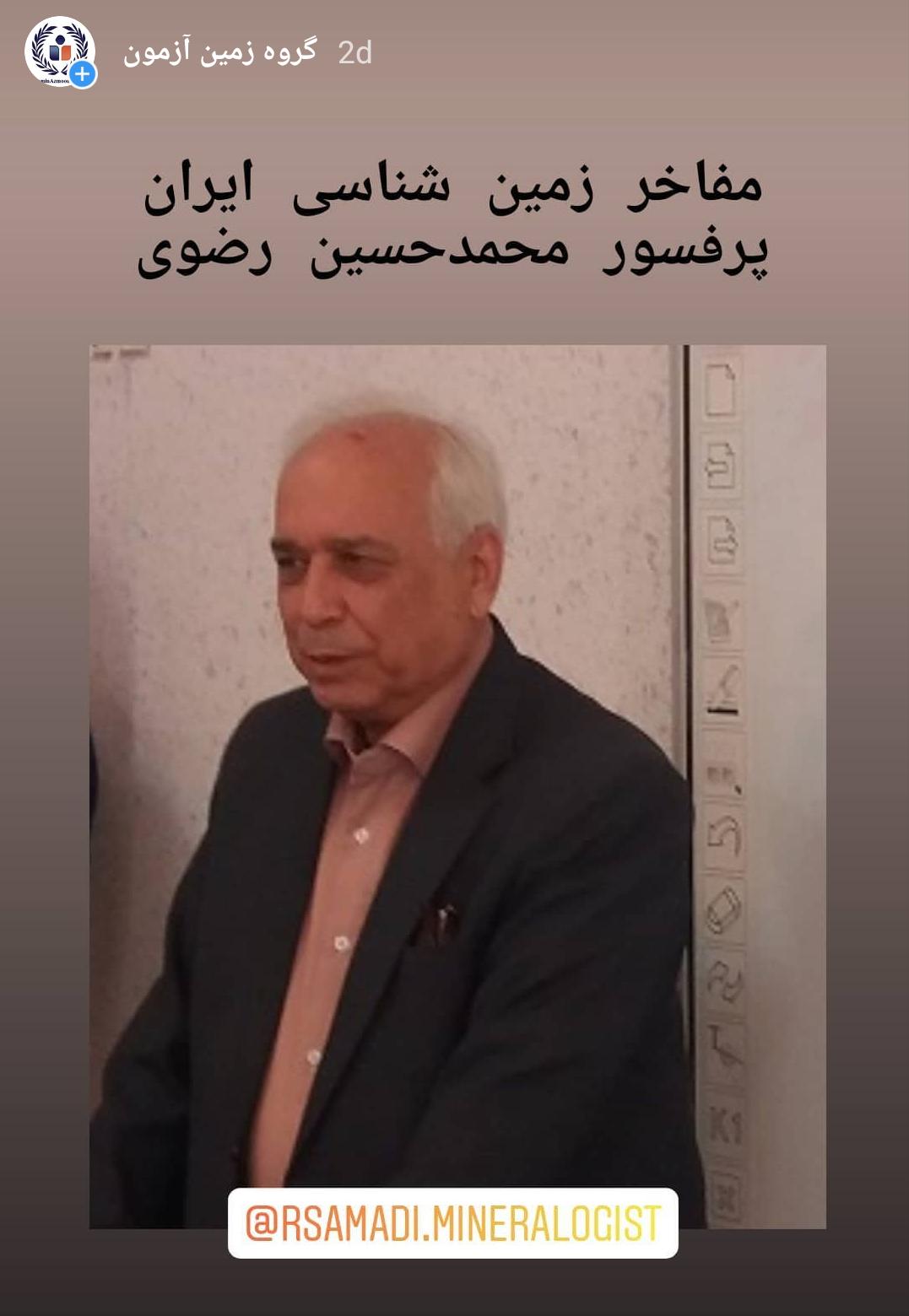 دکتر محمدحسین رضوی