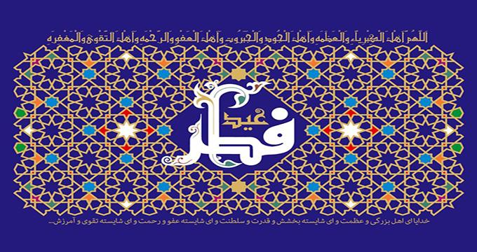 فیلم / بیان امام خمینی(ره) درباره عید فطر