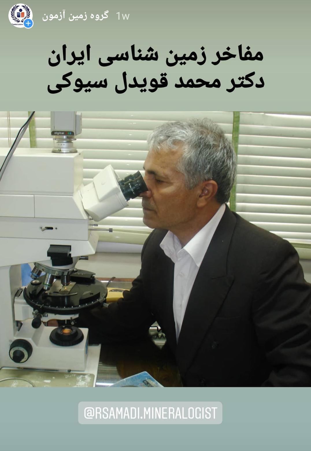 دکتر محمد قویدل سیوکی