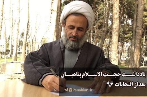 pic یادداشت حجت الاسلام پناهیان پس از انتخابات ریاست جمهوری 96 / پیروزیهای این انتخابات و راه پیشرو پناهیان