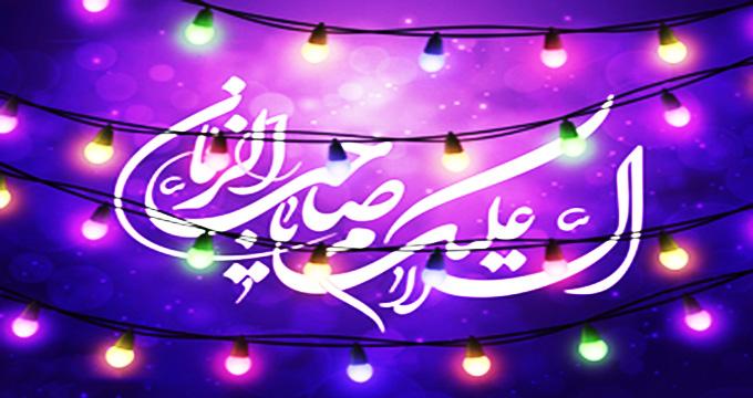 فیلم / 'میلاد حضرت مهدی (عج)' مرحوم سلیم مؤذن زاده