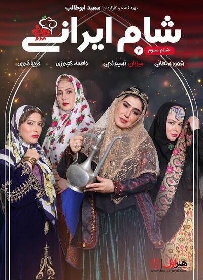 دانلود شام ایرانی میزبان نسیم ادبی با لینک مستقیم
