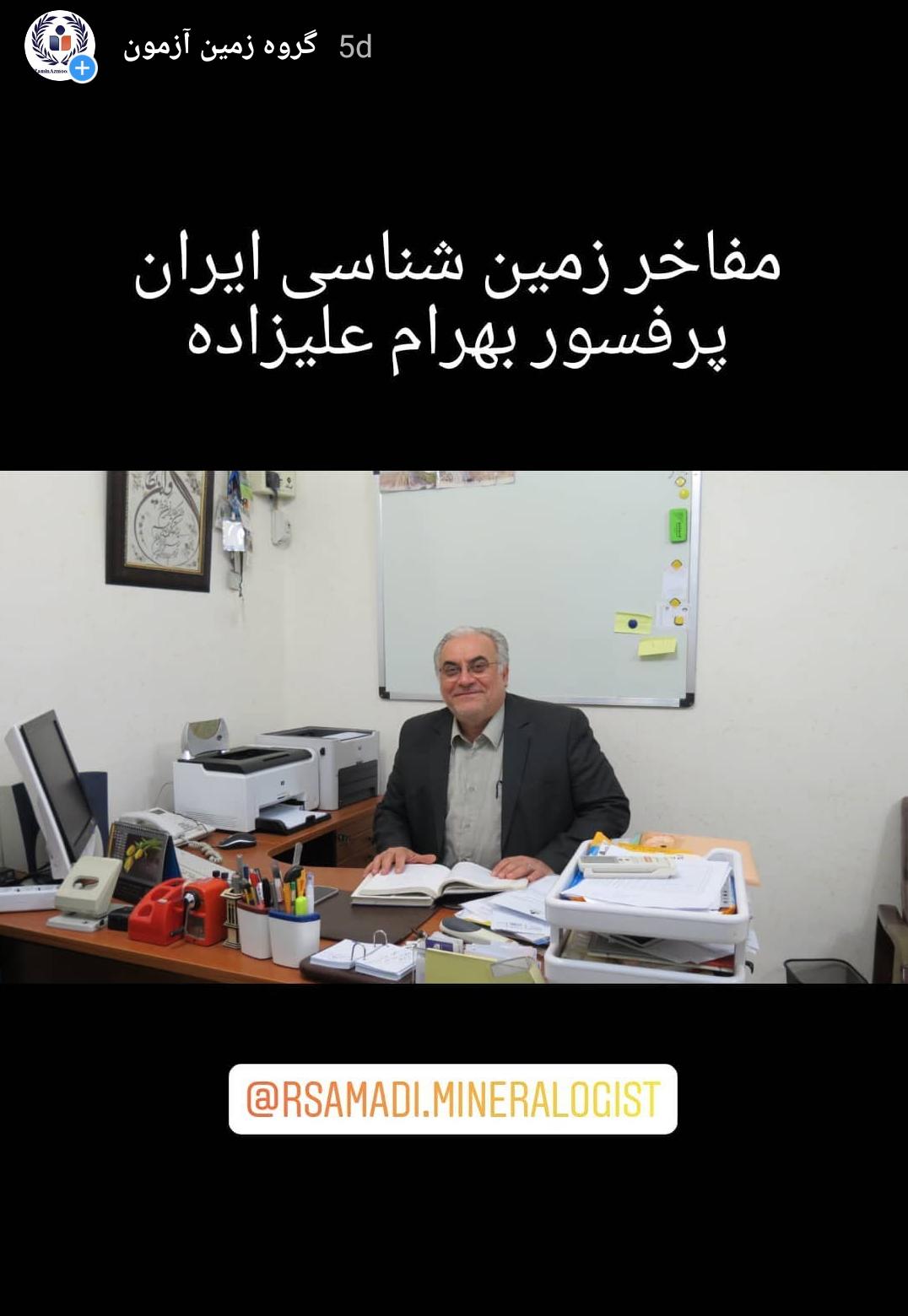 دکتر بهرام علیزاده