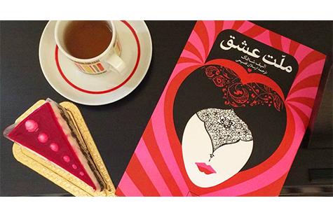 کتاب «ملت عشق» نوشته الیف شافاک