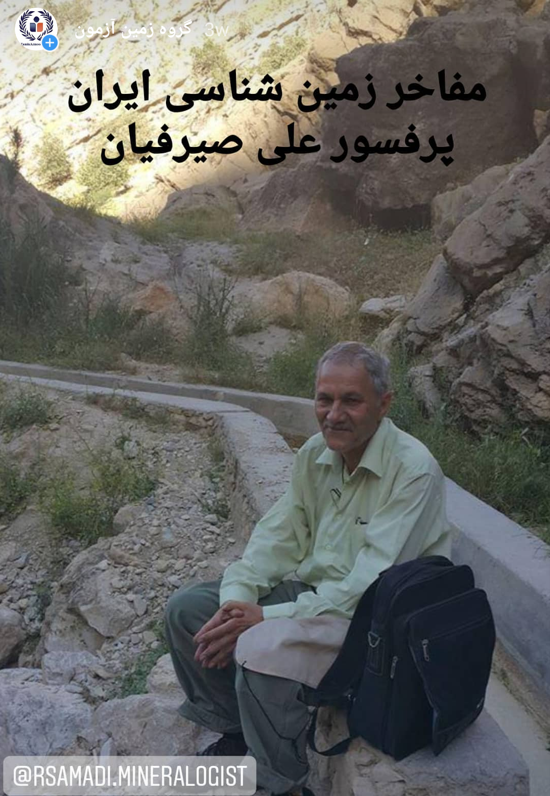 دکتر علی صیرفیان
