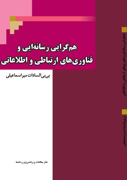 دانلود «کتاب همگرایی رسانهای و فناوریهای ارتباطی و اطلاعاتی» میراسماعیلی