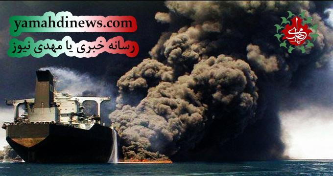 نحوه امدادرسانی به نفتکش سانحه دیده ایرانی