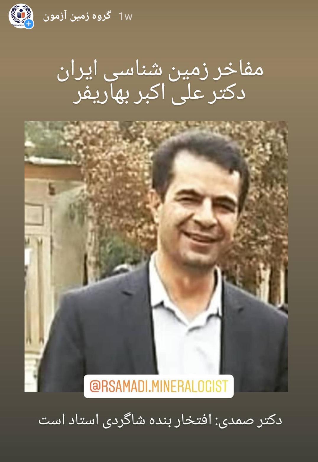 دکتر علی اکبر بهاری فر