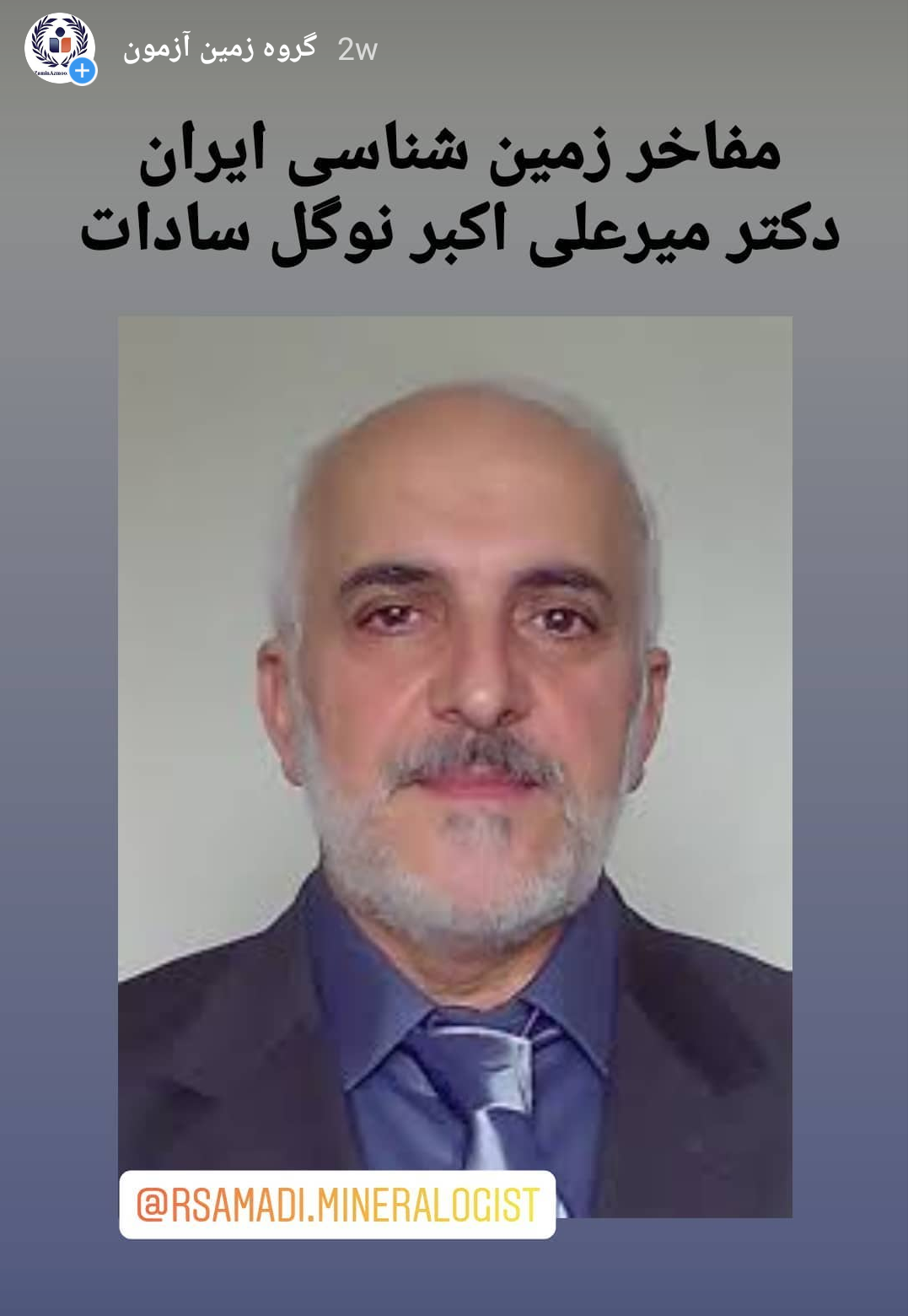 دکتر میر علی اکبر نوگل سادات