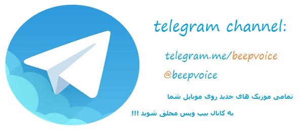 telegram channel