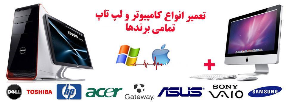 اورژانس کامپیوتر شیراز