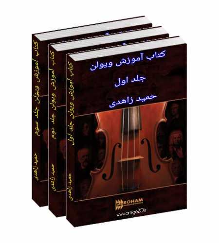دانلود کتاب آموزش قدم به قدم ساز ویولن در سه جلد