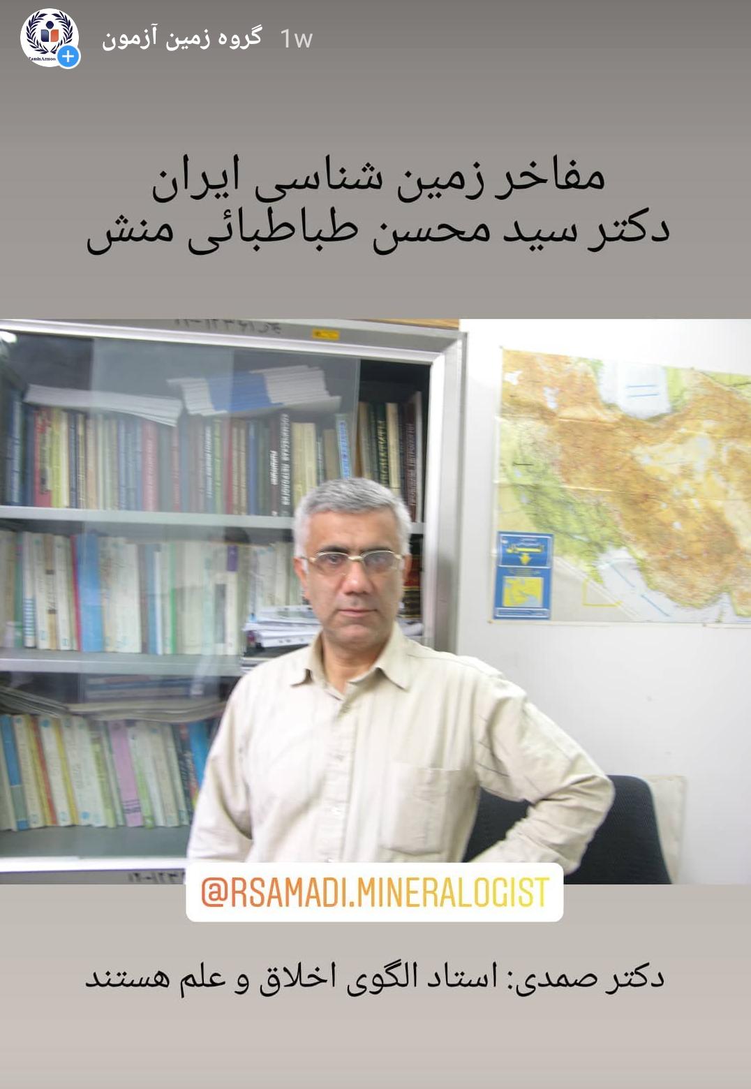 دکتر سید محسن طباطبائی منش