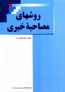 دانلود کتاب روشهای مصاحبه خبری دکتر محسنیان راد