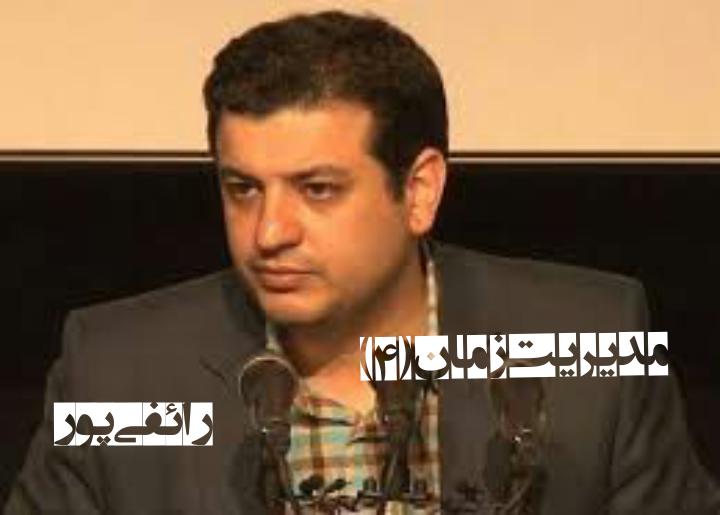 سخنرانی رائفی پور-مدیریت زمان قسمت چهارم